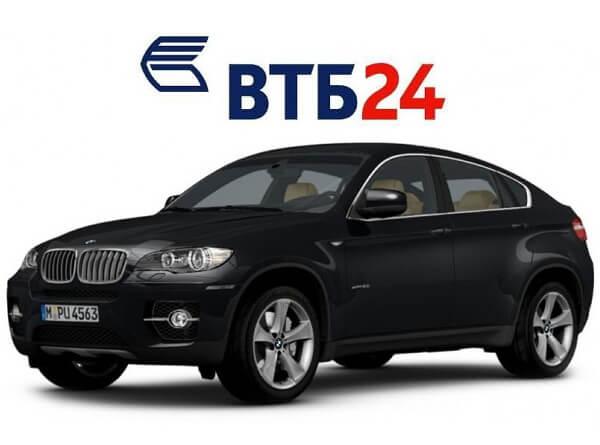Автокредит в ВТБ 24: условия, ставки и отзывы по кредитам на авто