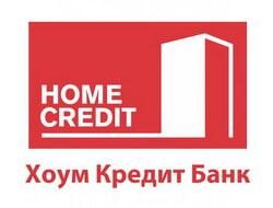 Хоум Кредит
