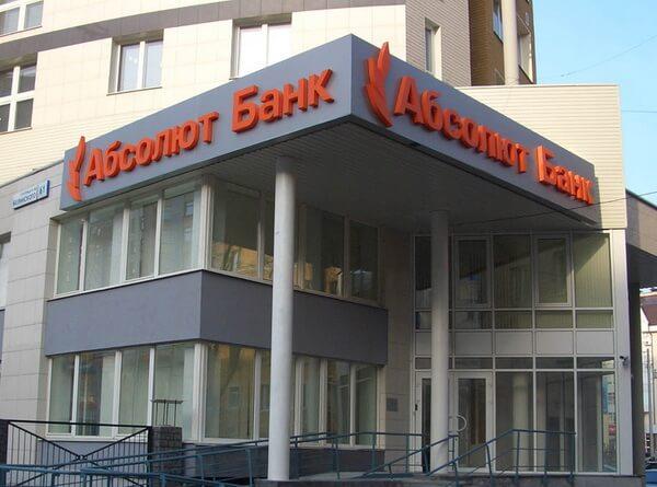 Кредитование в банке Абсолют