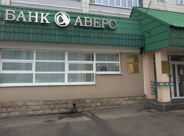 кредит на покупку жилья в беларуси белагропромбанк калькулятор