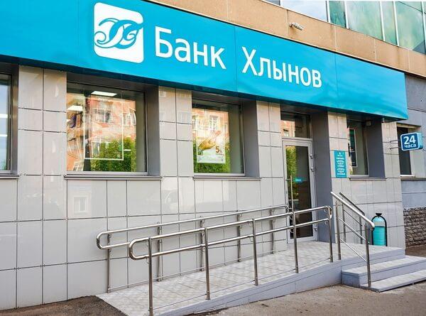 Кредитование в банке Хлынов