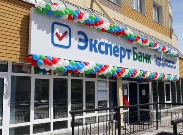 Потребительский кредит в Эксперт Банке