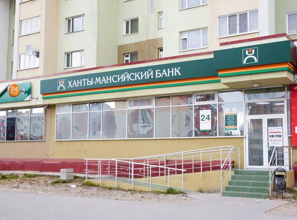 Кредитование в Ханты-Мансийском банке