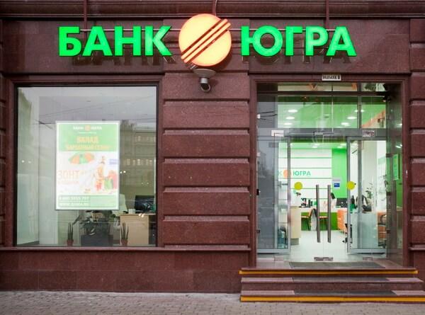 Кредитование в банке Югра