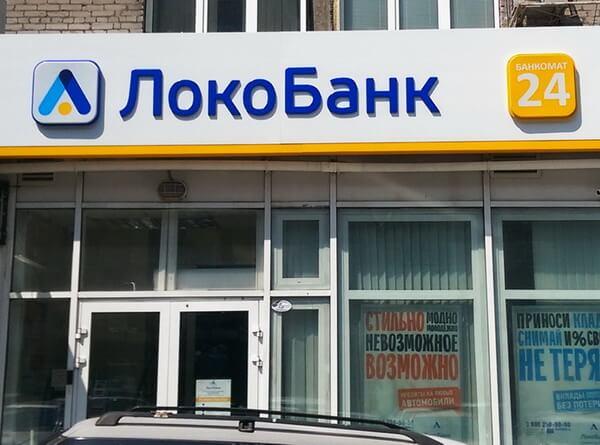 Кредитование в ЛОКО-банке