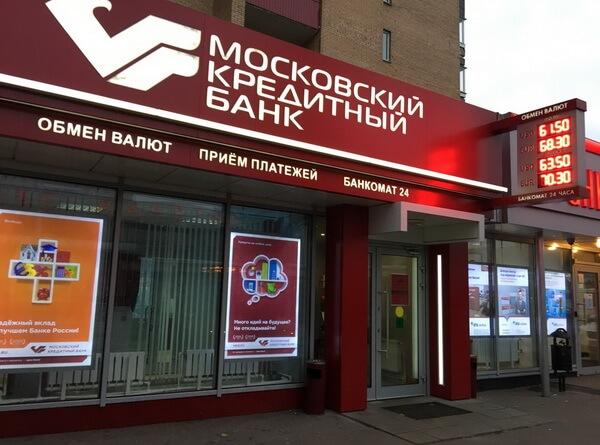 Кредитование в Московском Кредитном банке