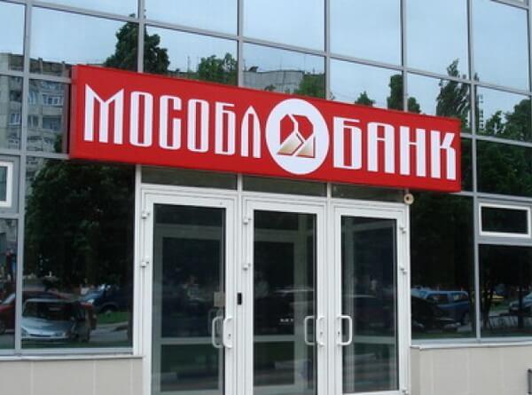 Кредитование В Мособлбанке
