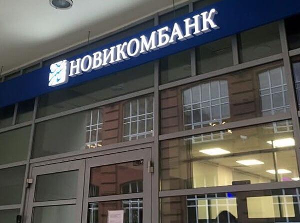 Потребительский кредит в НовикомБанке