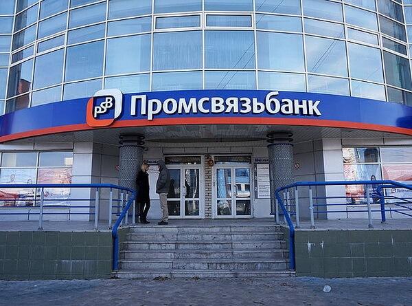 Кредитование в Промсвязьбанке
