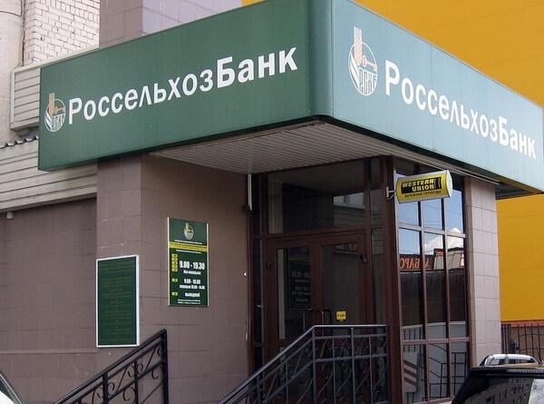 Кредитование наличными в Россельхозбанке