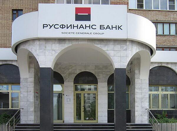 Кредитование в Русфинанс банке