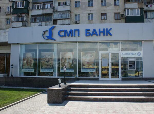 Кредитование в СМП Банке