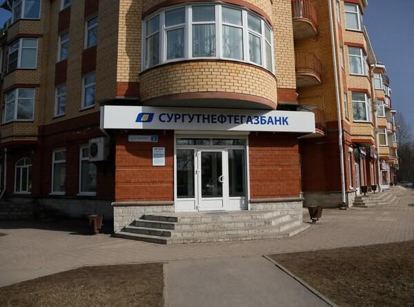 Потребительский кредит в СургутНефтеГазБанке