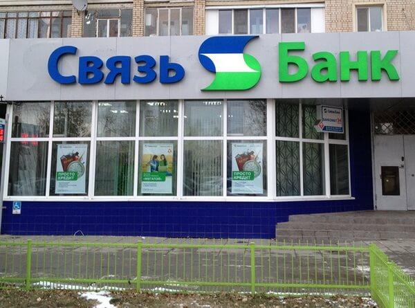 Кредит в связь банке онлайн заявка на кредит банк сетелем заявка на кредит