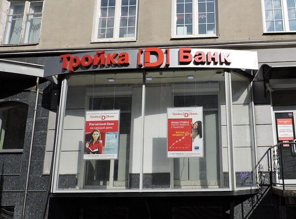 Потребительский кредит в Тройка-Д Банке