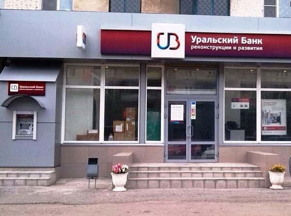 Кредитование в УБРиР