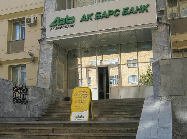 Изображение - Кредит наличными банка ак барс Kredit-v-banke-AK-Bars