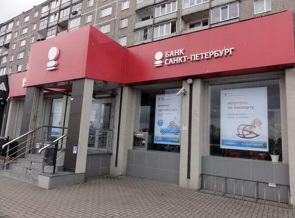 Кредит в спб банке онлайн