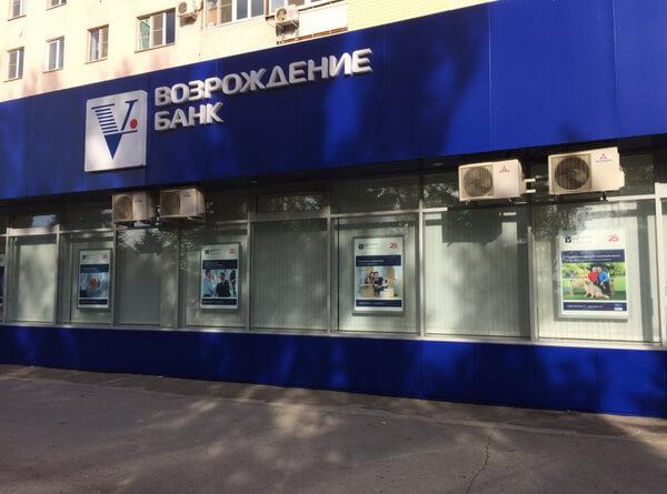 Кредитование в банке Возрождение