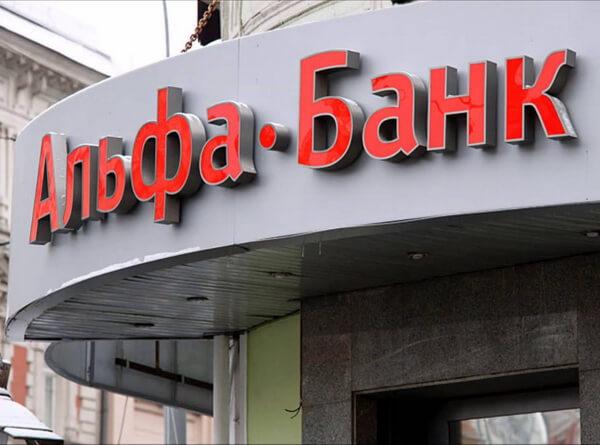 альфа банк официальный сайт москва кредит наличными