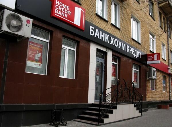 Кредитование наличными в Хоум Кредит Банке