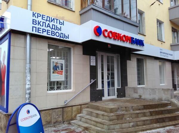 Кредитование наличными в Совкомбанке