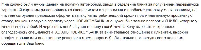 Отзыв клиента о кредите в НовикомБанке