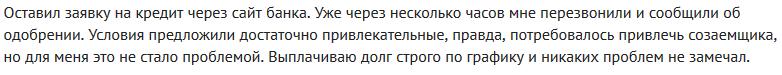 Отзыв клиента о кредите в СургутНефтеГазБанке