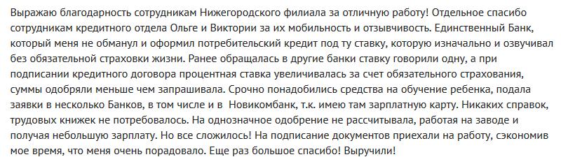 Отзыв2 клиента о кредите в НовикомБанке