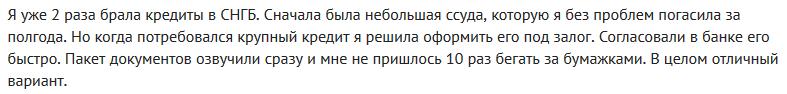 Отзыв2 клиента о кредите в СургутНефтеГазБанке