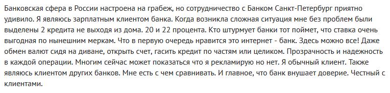 Отзыв2 клиента о кредите в банке Санкт-Петербург