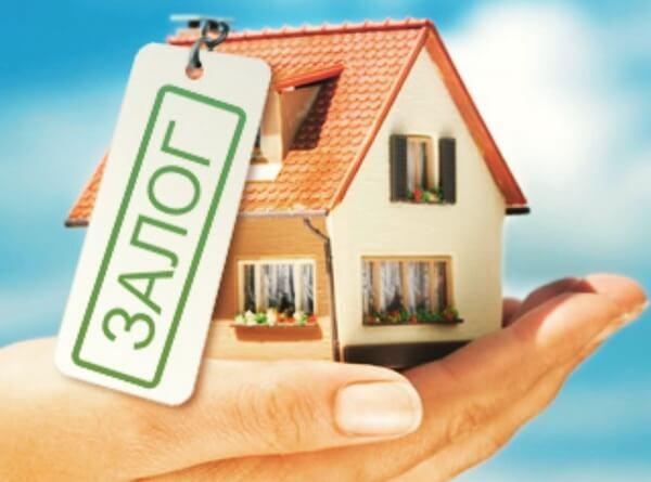 Кредитование под залог дома