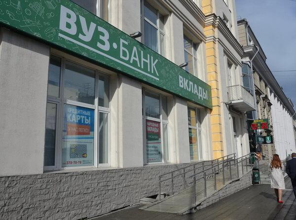 Потребительское кредитование в ВУЗ банке