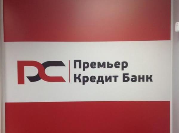 Премьер Кредит Банк