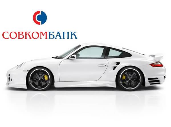 Автокредитование в Совкомбанке