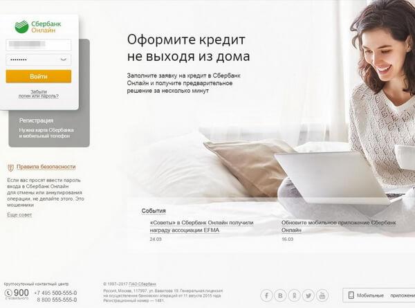 Кто оформлял кредит через сбербанк онлайн отзывы