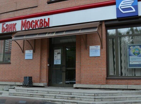 Кредитование в ВТБ Банк Москвы