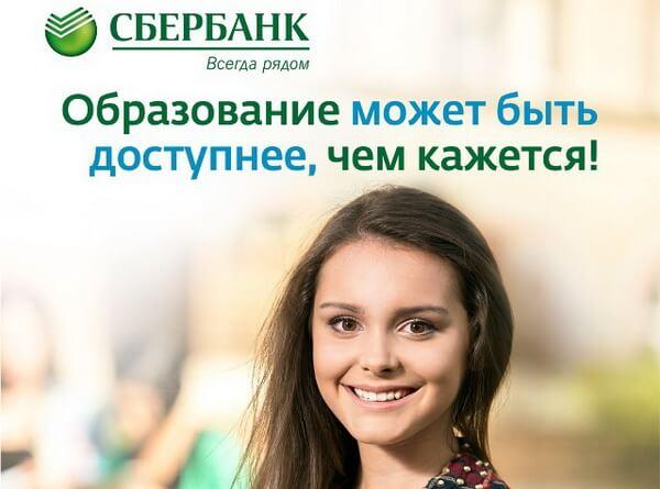 Кредит на образование в Сбербанке