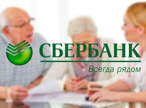 Кредит пенсионерам процентная