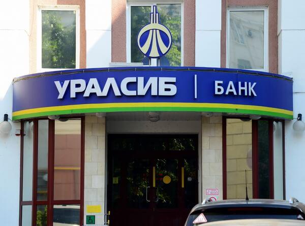 Потребительское кредитование в УралСиб Банке