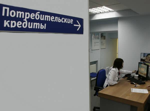 потребительский кредит москва отзывы деньги под залог паспорта пермь