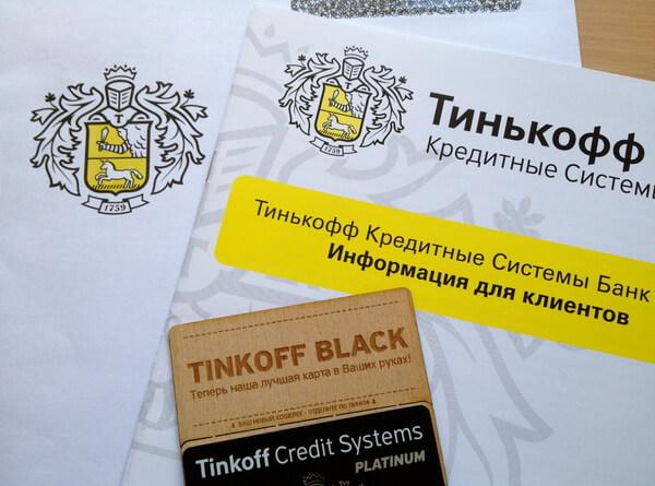 Рефинансирование кредитов в Тинькофф