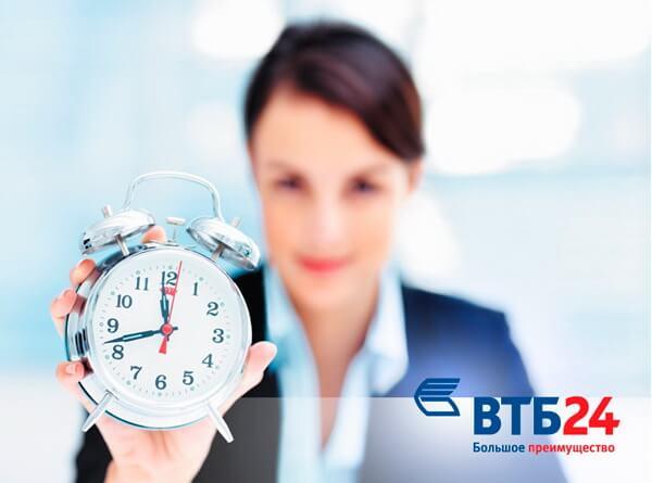 Реструктуризация кредитов в ВТБ24