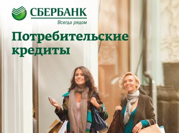 Заявка на потреб в Сбербанке