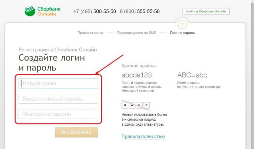 Логин и пароль в Сбербанке-Онлайн