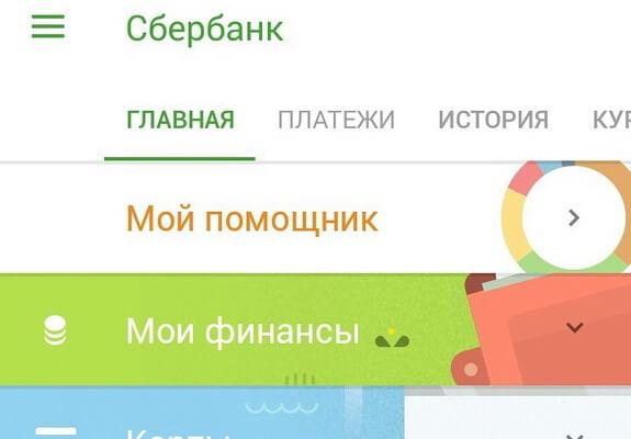 Главный экран - приложение Сбербанк