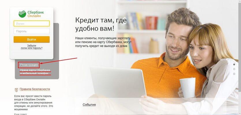 Регистрация в Сбербанк-Онлайн