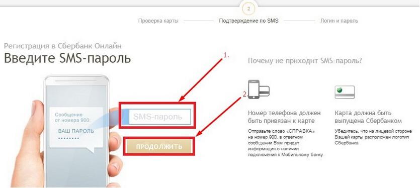 Ввод СМС-пароля в Сбербанк-Онлайн