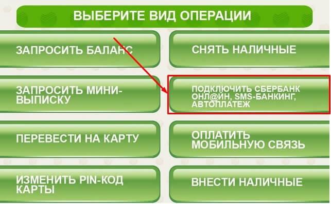 Выбор операции в банкомате Сбербанка