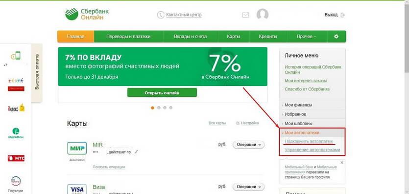 Изображение - Мобильный банк сбербанка как оплатить кредит Avtoplatezhi-Sberbank-Onlajn